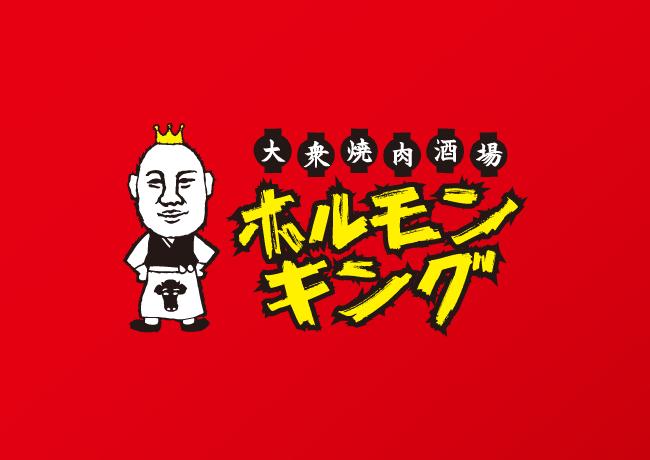 ホルモンキングロゴ・キャラクター