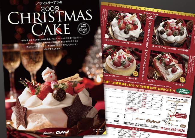 クリスマスケーキチラシ2009