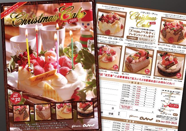 クリスマスケーキチラシ2008