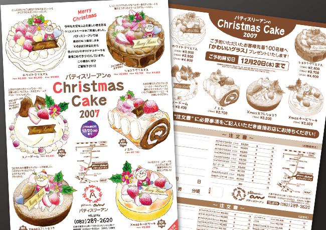 クリスマスケーキチラシ2007