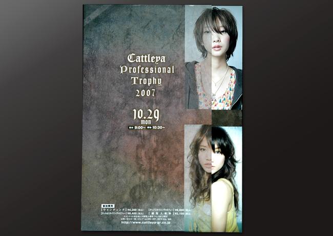 カトレアプロフェッショナルトロフィー2007