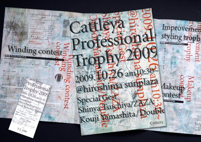 カトレアプロフェッショナルトロフィー2009