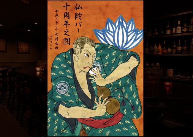 仏陀バー10周年ポスター