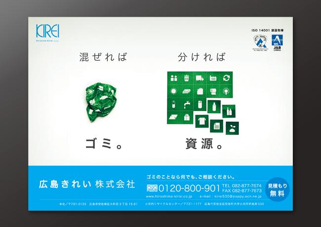 広島きれい広告