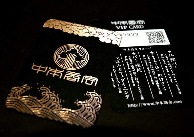 中本商会 VIPカード