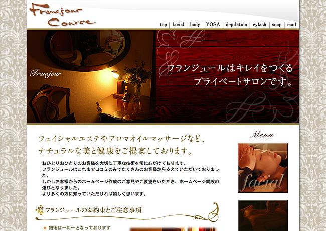 フランジュール エステサロンホームページ