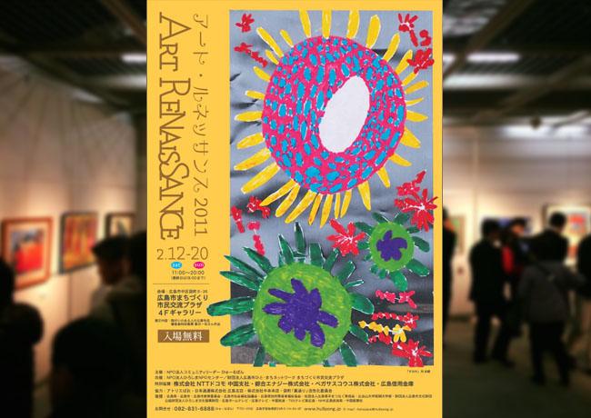 ART  RENAISSANCE 2011ポスター