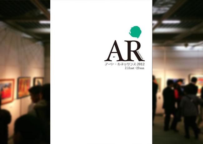 AR2012  図録デザイン