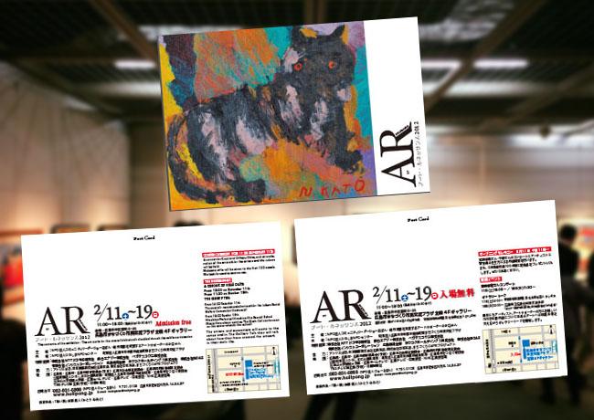 AR2012 DMデザイン