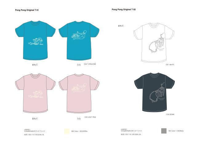 2012 ぽんぽん Tシャツデザイン