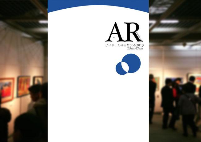 AR2013 図録デザイン