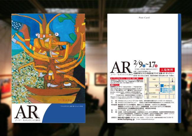 AR2013 DMデザイン