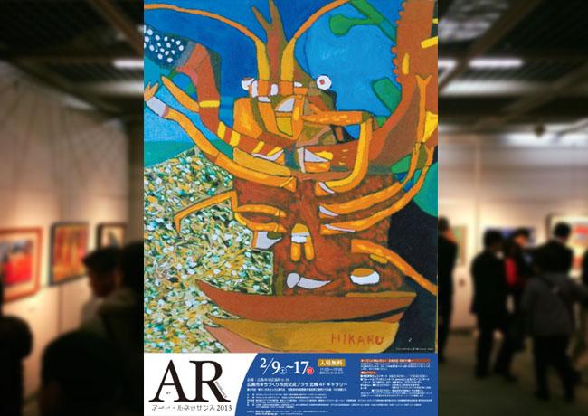 AR2013 ポスターデザイン