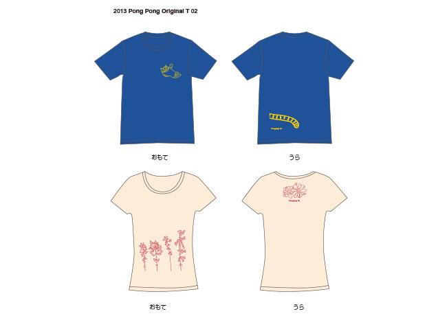 2013 ぽんぽん Tシャツデザイン