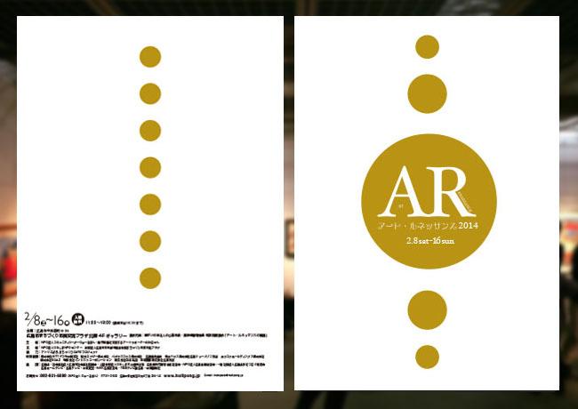 2014arbook1