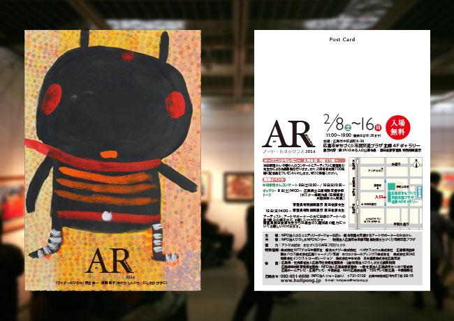 AR2014 DMデザイン