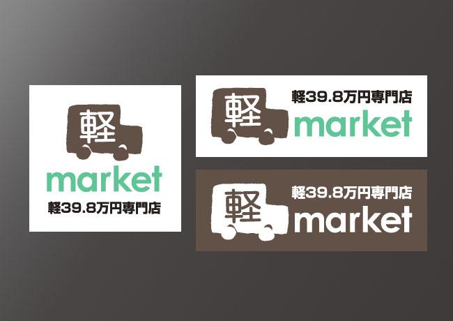 軽market ロゴデザイン