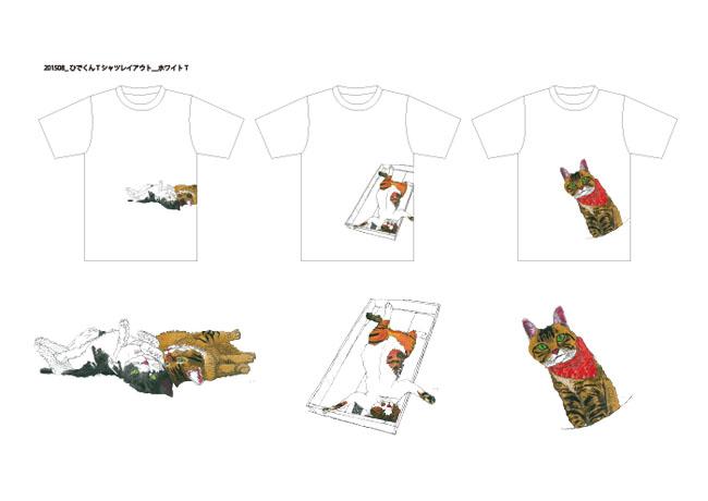 2015 Tシャツデザイン