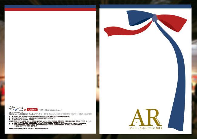 AR2015 図録デザイン