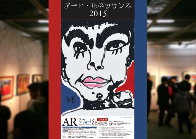 AR2015 ポスターデザイン
