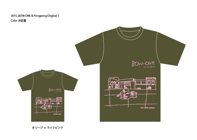 2015 コラボ Tシャツデザイン