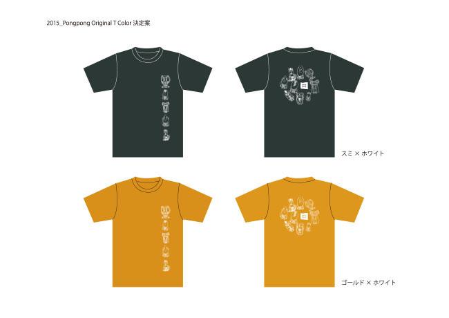 2015 ぽんぽん Tシャツデザイン