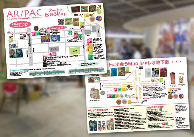 AR/PAC 連動企画Mapチラシ
