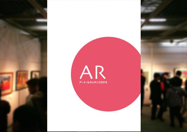 AR2016 図録デザイン