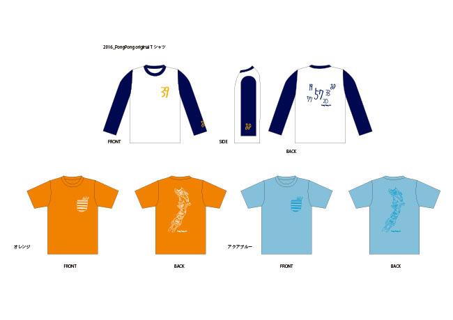 2016 ぽんぽん Tシャツデザイン