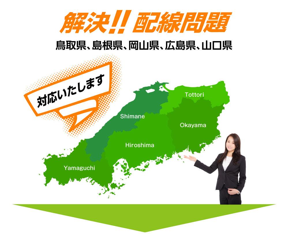 解決!!配線問題鳥取県、島根県、岡山県、広島県、山口県対応いたしますTottori Shimane Okayama Hiroshima Yamaguchi
