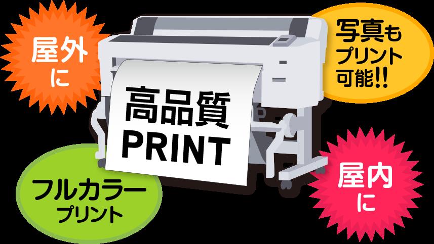 高品質PRINT屋外に、屋内に写真もプリント可能!フルカラープリント